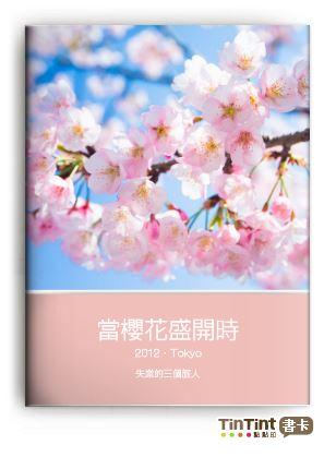 當櫻花盛開時