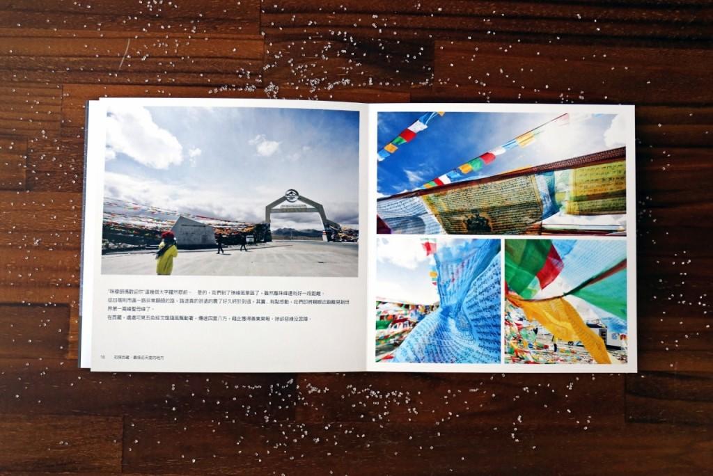 大映畫本:初探西藏.最接近天堂的地方 2_16