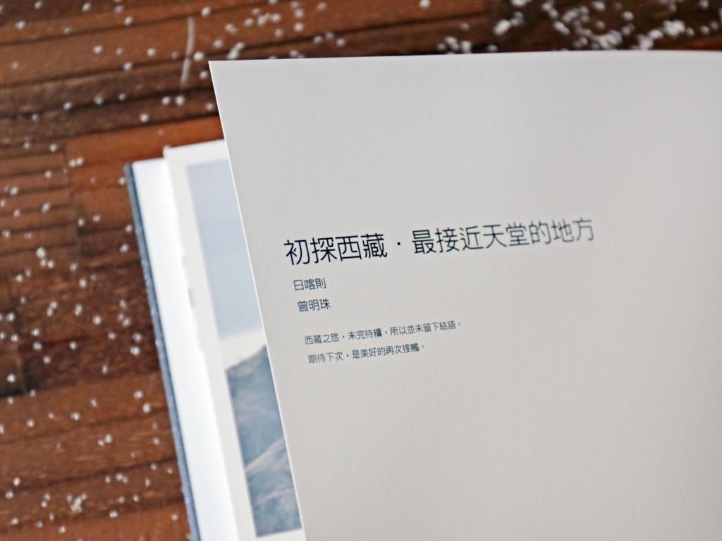 大映畫本:初探西藏.最接近天堂的地方 2_38